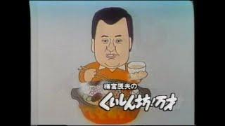 1987年(昭和62年)8月23日 バブル期初期のCM Japanese TV commercials
