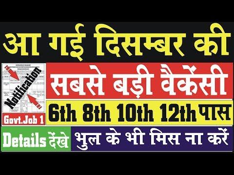 Latest 6th 8th 10th 12th Pass Job   latest govt jobs 2018   Sarkari Naukri 2018