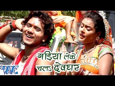 गड़िया लेके चलs देवघर - Shobhela Devghar Sawan Me - Golu Gold - Bhojpuri Kanwar Songs 2016 new