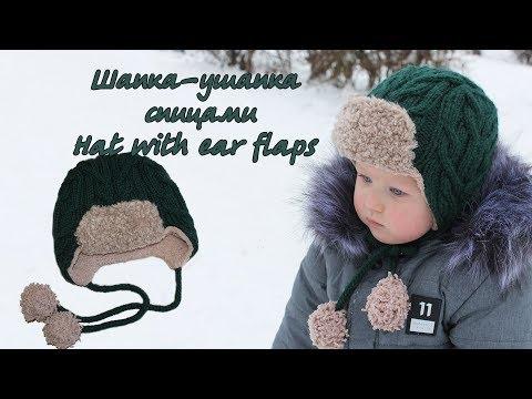 Шапка ушанка спицами | Hat With Ear Flaps