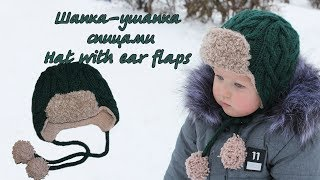 Шапка ушанка спицами | Hat with ear flaps