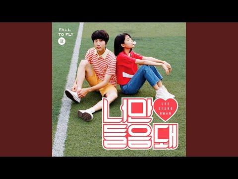 너만 들음 돼 (Feat. 스텔라 장) (Stella Jang) For Your Ears Only (Feat. Stella Jang)