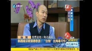 """《海峡新干线》韩国瑜谈赖清德参选:""""台独""""比梅毒可怕"""