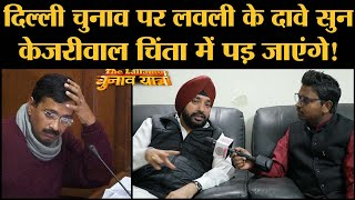 Delhi election Congress नेता Arvinder Singh Lovely ने Sonia और Rahul Gandhi पर क्या कहा