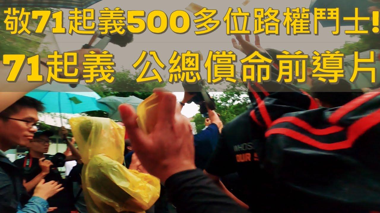 敬71起義500多位路權鬥士! | 71起義公總償命前導片 | GOPRO HERO 8
