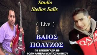 ΠΒ ΒΑΙΟΣ ΠΟΛΥΖΟΣ LIVE ΣΤΕΛΙΟΣ ΣΑΛΙΣ ΝΕΟ 2016