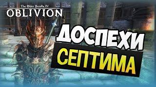 TES IV: Oblivion - Прохождение #51 [Доспехи Септима]