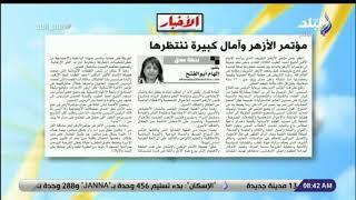 إلهام أبو الفتح تكتب : مؤتمر الأزهر وآمال كبيرة ننتظرها