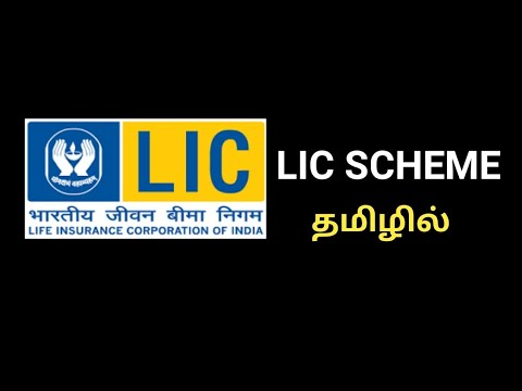LIC Group Credit Life Insurance Scheme | lic group credit plan