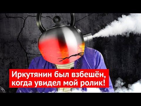 Иркутск против Варламова: мой ответ недовольному жителю