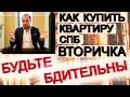 КАК купить квартиру в СПб вторичка | Недвижимость СПб с Андреем Половковым