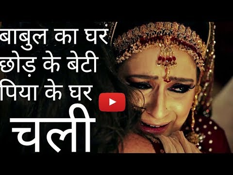 Babul Ka Ghar Chhod Ke Beti Piya Ke Ghar Chali Song In Hindi Bollywood