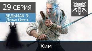 """Ведьмак 3: Дикая охота (ИИГ) - 29 серия """"Хим"""""""