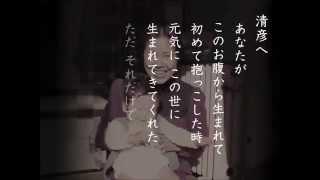 2014.4.29 友人・中村清彦の披露宴でのサプライズムービー。今は亡きお...