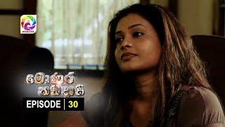 Monara Kadadaasi Episode 30 || මොණර කඩදාසි | සතියේ දිනවල රාත්රී 10.00 ට ස්වර්ණවාහිනී බලන්න... Thumbnail