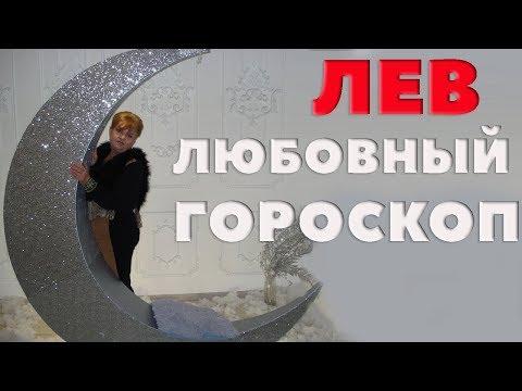 Лев - Любовный  Гороскоп. Как Влюбить В Себя Женщину - Льва.