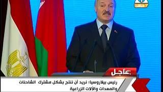 بالفيديو.. رئيس بيلاروسيا للسيسي: سنكون بقربكم طالما أنتم تطلبون هذا