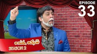 Shabake Khanda - Season 2 - Ep.33 / شبکه خنده - فصل دوم - قسمت  سی و سوم