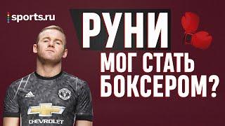 Почему Уэйн Руни так любит бокс Sports ru 18