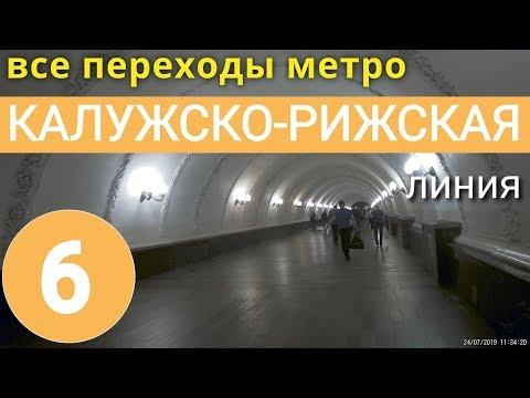 Калужско-Рижская линия метро. Все переходы // 2 августа 2019