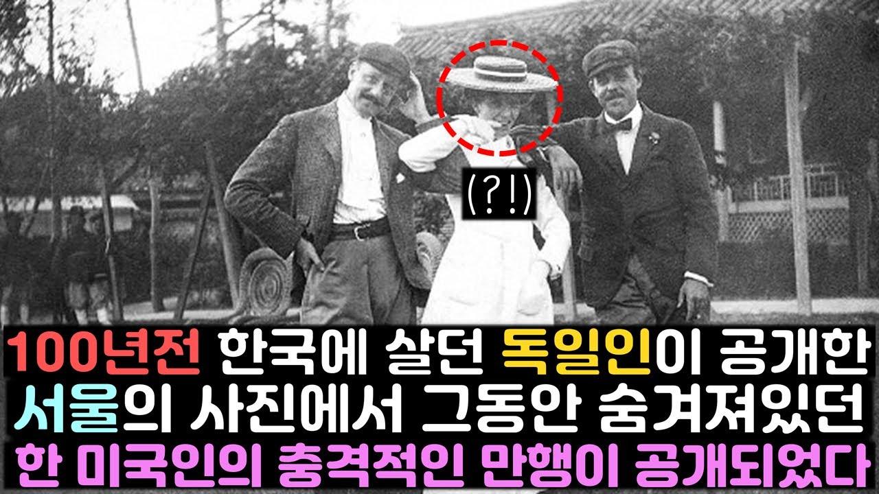 한국에 살던 독일인이 공개한 100년 전 서울의 사진에서 한 미국인의 충격적인 만행이 공개되었다