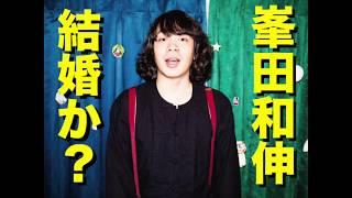 朝ドラに出演する峯田和伸の最新の素性をまとめた動画。 実家や彼女、こ...
