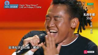 Video Sing! China Season 2 Episode 2 - Zhaxi Pingcuo download MP3, 3GP, MP4, WEBM, AVI, FLV November 2017