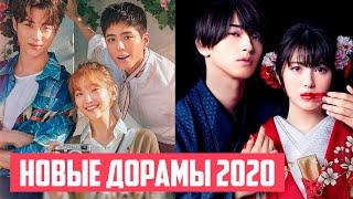 Вышла замуж из-за мести ♥ НОВЫЕ ДОРАМЫ ПРО ЛЮБОВЬ 2020 ♥ Классные Корейские Сериалы