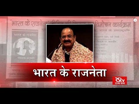 Discourse on  'भारत के राजनेता' किताब का विमोचन कार्यक्रम