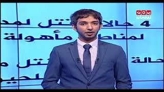 المرصد الحقوقي | نهب الإغاثة .. وجه اخر لقتل المدنيين في اليمن | تقديم اسامة سلطان - يمن شباب