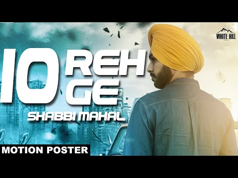 10 Reh Ge (Motion Poster) Shabbi Mahal | Releasing On 8th April | White Hill Music