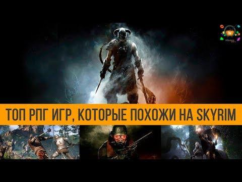 ТОП РПГ похожих на TES 5 Skyrim