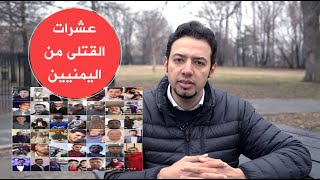 حوادث قتل اليمنيين والعرب في أمريكا - مشاهد السطو المسلح وإطلاق النار في نيويورك