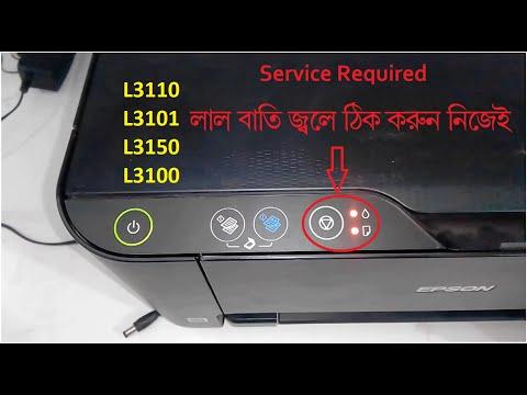 লাল-বাতি-জ্বলে-থাকে-ঠিক-করুন-।।-how-to-reset-l3110-ink-pad-।-epson-l3110-red-light-blinking-solution