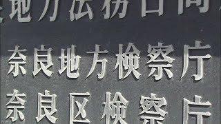 小2女児刺した疑いの同級生の母親を精神鑑定へ 奈良 生駒 千阪利恵 検索動画 5