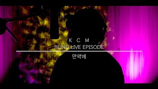 "KCM-""미친 만약에""《BLIND live ver.》"