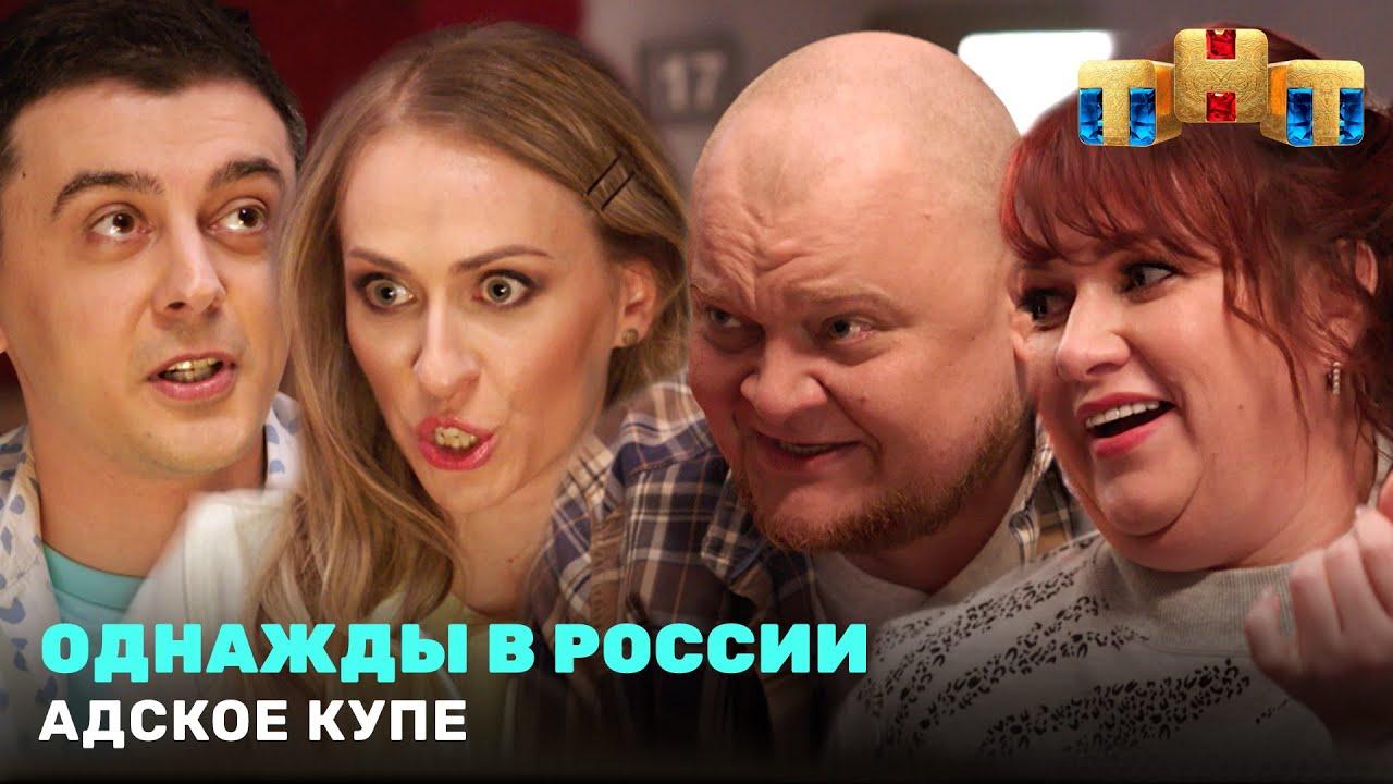 """""""Однажды в России"""": Адское купе"""