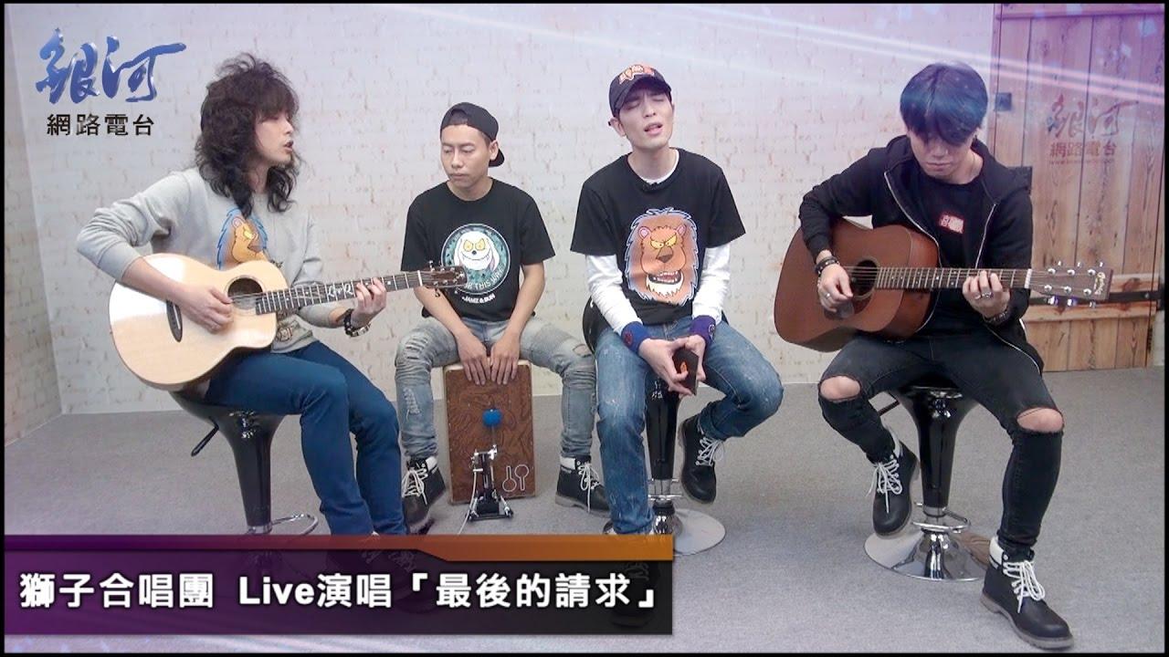 獅子合唱團 LION Live演唱「最後的請求」 - YouTube