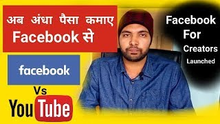 Facebook For Creators App Launched   Make Videos And Earn Money On FB   Facebook For Creators!