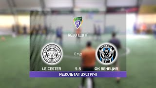 Обзор матча Leicester 5 5 ФК Венеция Турнир по мини футболу в Киеве