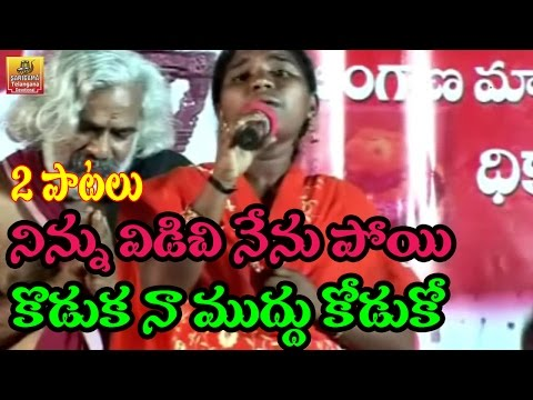 Gaddar Poru Part 09 || Gaddar Live Songs || Telangana Folk Video Songs