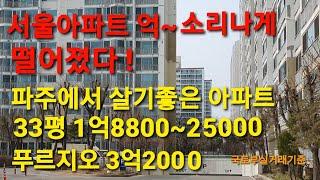 서울아파트1억폭락//파주아파트33평1억8800~2억50…