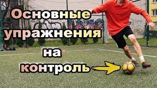 оСНОВНЫЕ упражнения на  КОНТРОЛЬ мяча  ОБУЧЕНИЕ  БЕЗ ЭТОГО ТЫ  НЕ НАУЧИШЬСЯ ИГРАТЬ В ФУТБОЛ