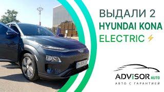 Выдача и мини обзор двух Huyndai Kona Electric из Кореи - цены, комплектации авто.