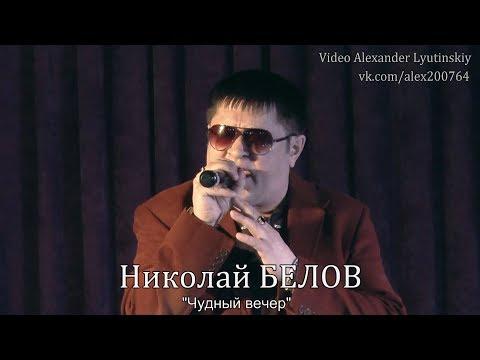 """Николай БЕЛОВ - """"Чудный вечер"""""""