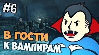 Fallout 3 Прохождение - В гости к вампирам - Часть 6