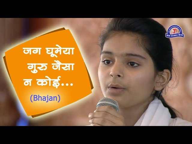 भजन - जग घुमिया गुरु जैसा न कोई...     Bhajan- Jag Ghumiya Guru jaisa na Koi (Balika - Nandini)