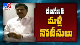 CID officials serve notice to Devineni Uma - TV9