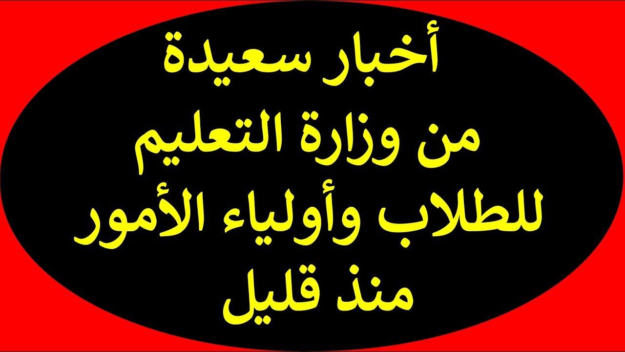 اخبار وزارة التعليم