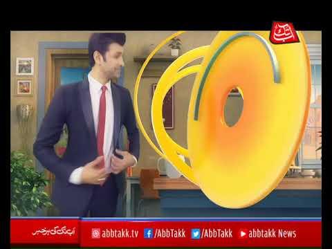 Abb Takk - News Cafe Morning Show - Episode 110 - 06 April 2018